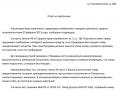 Ответ на претензию к договору поставки - 1