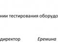 Ответ на претензию к договору поставки - 2