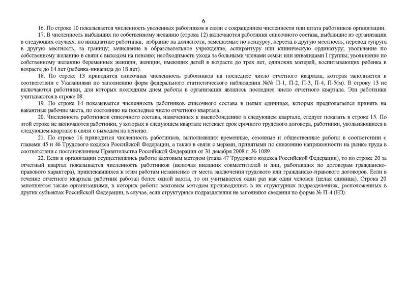 Штраф за отчет Росстат за несвоевременную сдачу не сдал ждет  Форма П 4 6