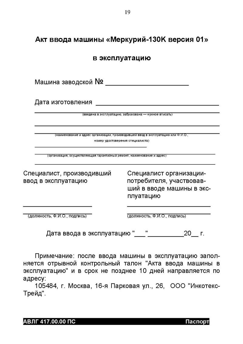 бланк заявление о постановке на учет ккт