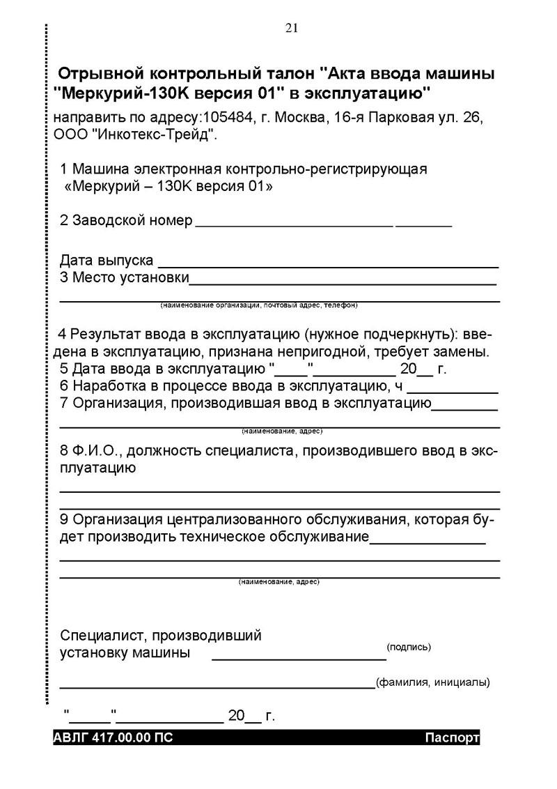 бланк заявления в налоговую о перерегистрации ккт