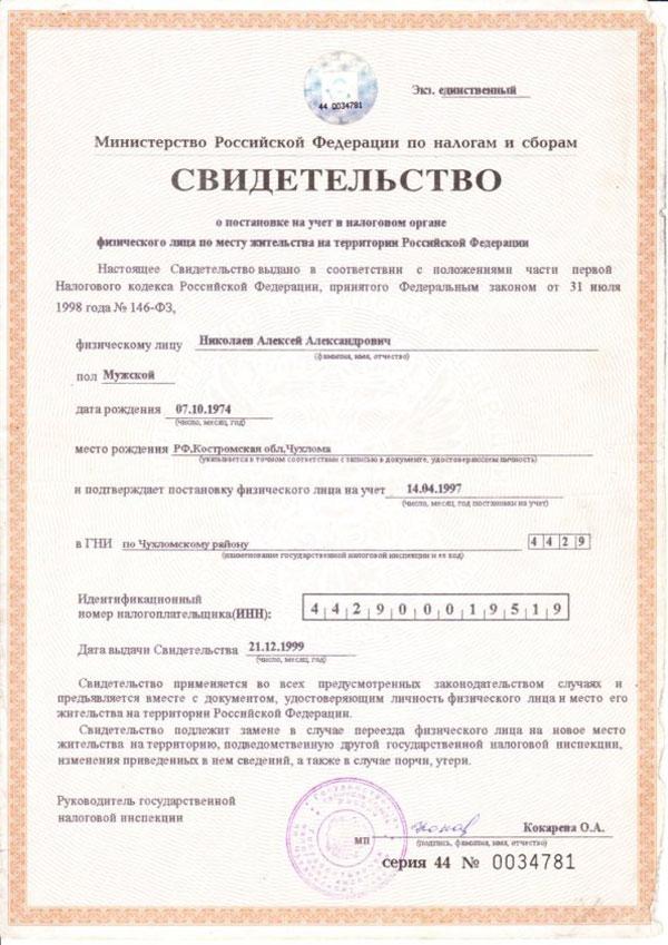 Заявление о Регистрации ООО образец