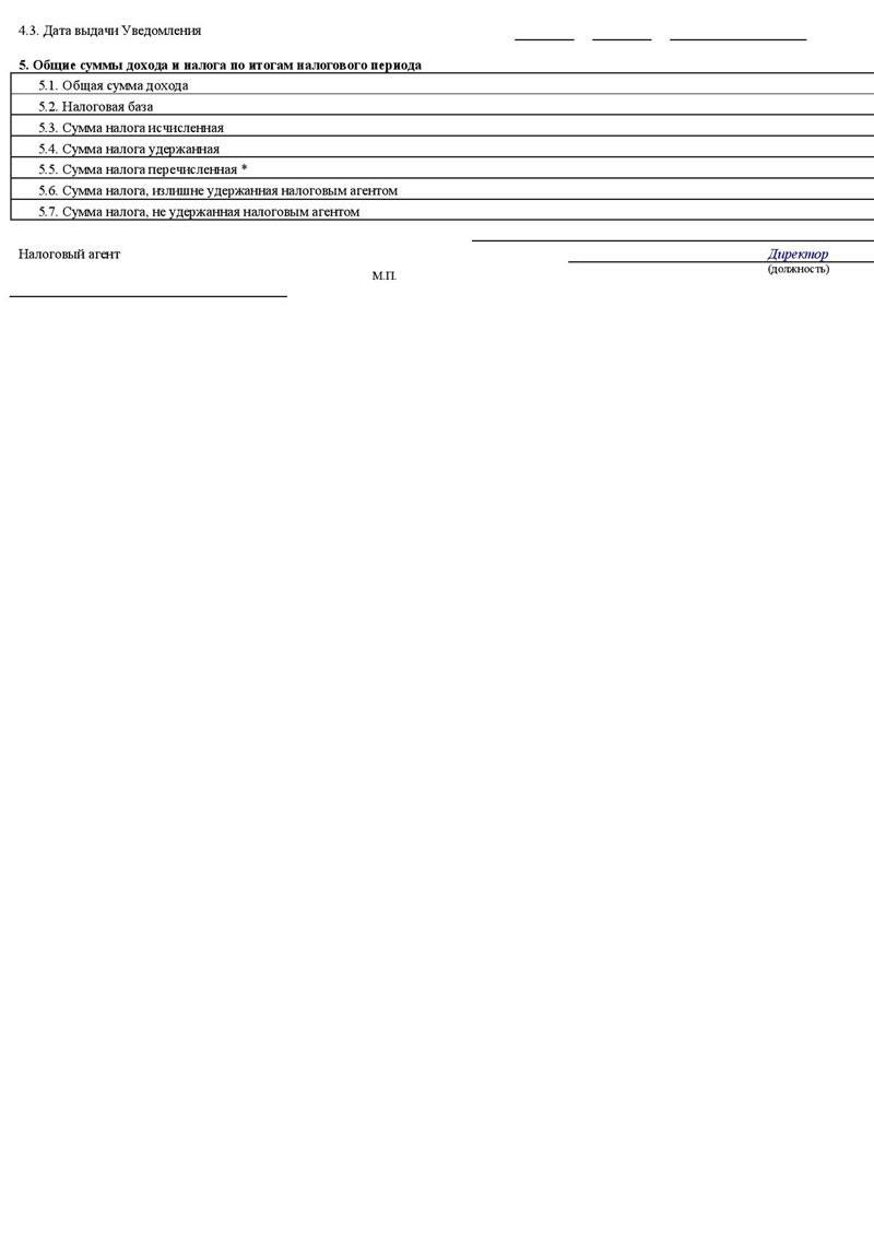 бланк заявления о подоходном налоге с граждан