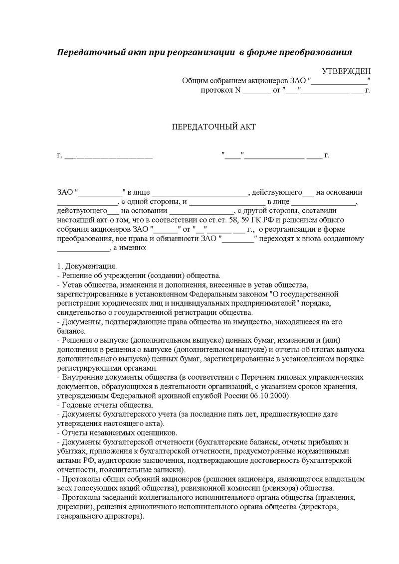 Образец передаточного акта при реорганизации в бюджетном учреждении
