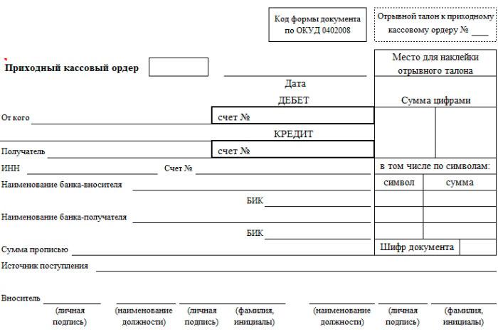 Расходный Кассовый Ордер Образец Заполнения Украина