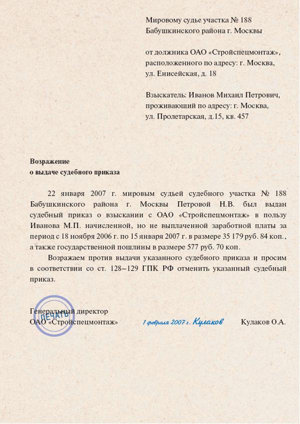 Образец заявление об отмене определения о судебном приказе образец рб