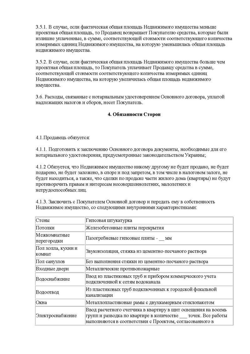 простой договор поставки товара образец 2013