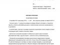 Претензия к договору поставки - 1