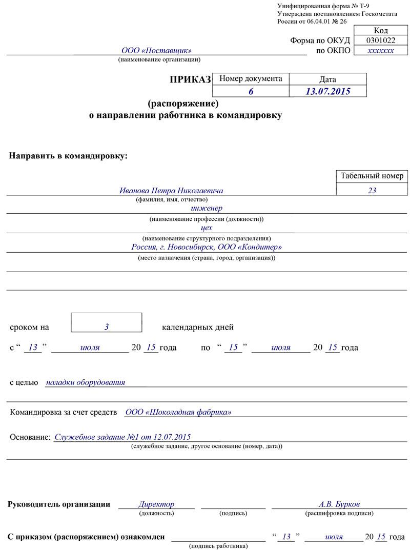 отмена отчетов по командировкам