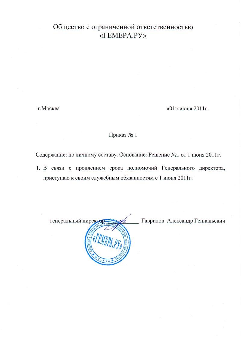 Протокол о Продлении Полномочий Генерального Директора образец