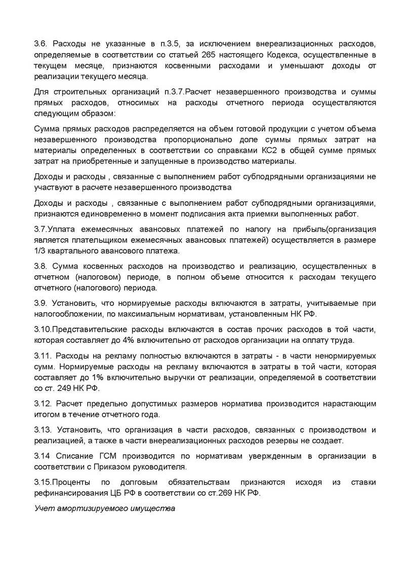 Разработка учетной политики гостиницы финансовый менеджмент в.