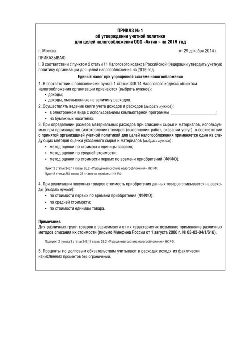 бланк заявления на упрощённую систему налогообложения