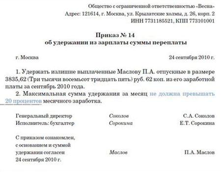 образец приказа на покупку спецодежды