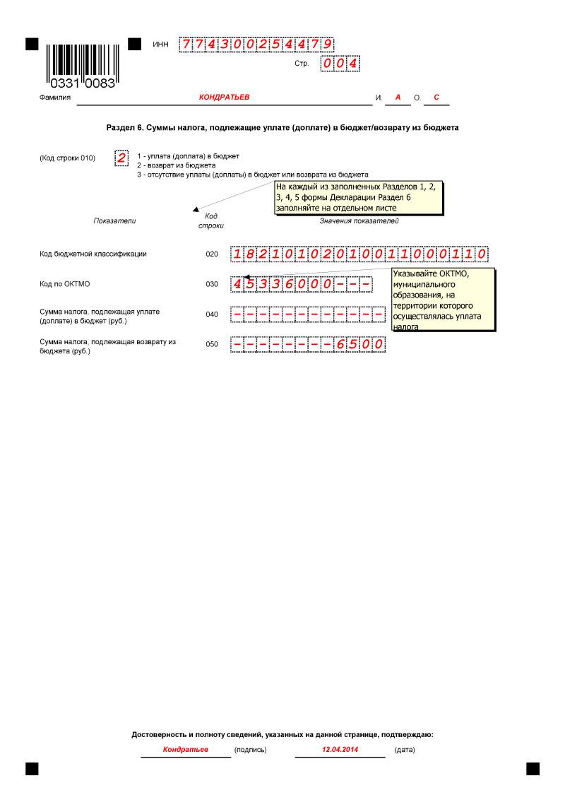бланк формы п-2 2014г 288