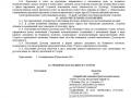 Проект договора поставки стройматериалов - 4