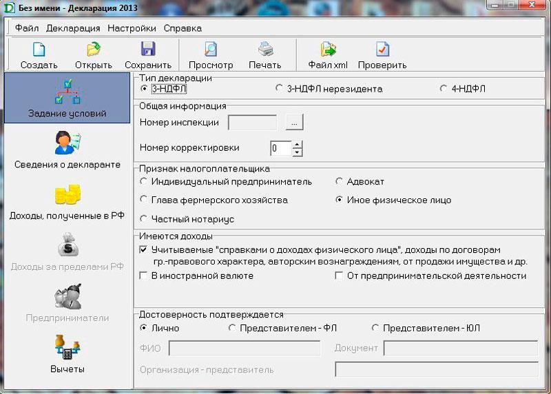 Налогоплательщик юл скачать бесплатно программу официальный сайт
