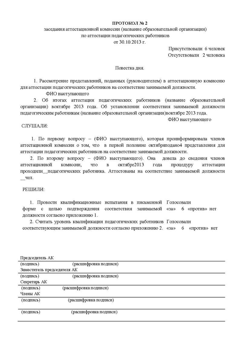 Создание аттестационной комиссии по электробезопасности группа кто в организации должен иметь группу по электробезопасности