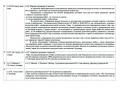Образец протокола разногласий к договору поставки - 3.2