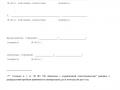 Протокол собрания о распределения прибыли 4