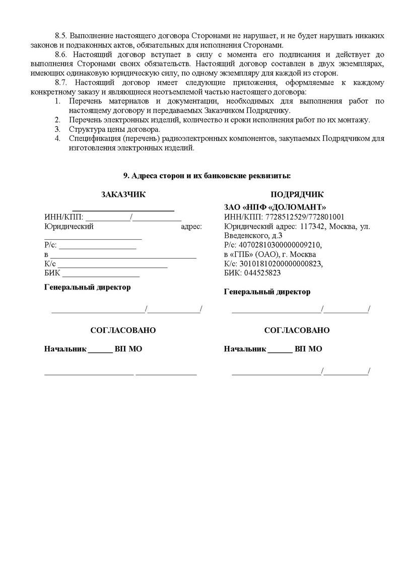 спецификация к договору поставки образец эксель