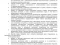 Рамочный договор - 2