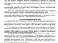 Рамочный договор - 4