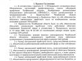 Региональное соглашение о минимальной заработной плате г. Челябинск