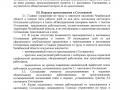 Региональное соглашение о минимальной заработной плате г. Челябинск 2