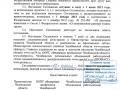 Региональное соглашение о минимальной заработной плате г. Челябинск 3
