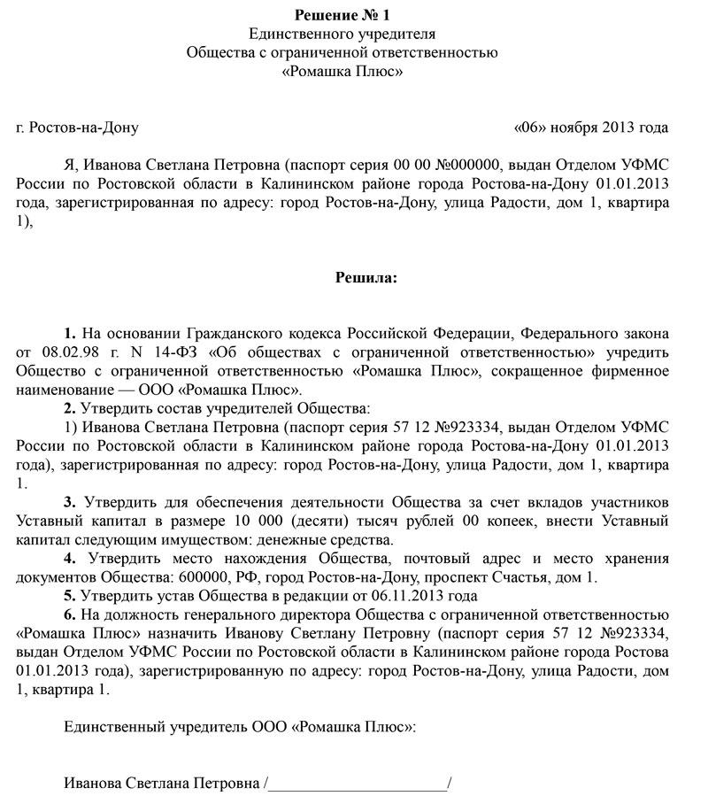 образец заявления о регистрации общественной организации