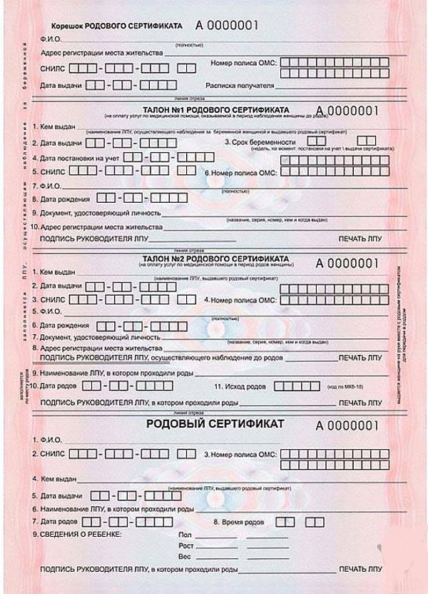 Когда беременная получает родовой сертификат 34