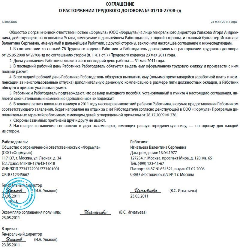дополнительное соглашение о приостановлении действия договора образец