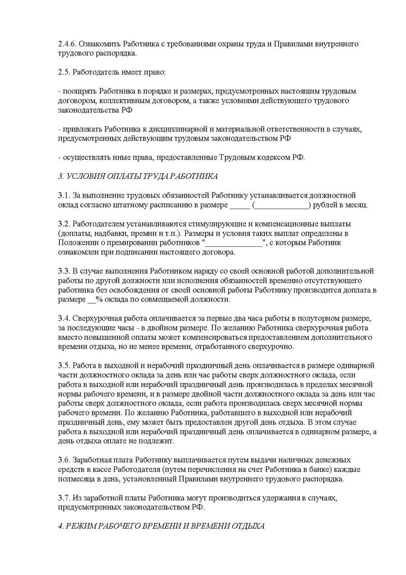 трудовой договор с генеральным директором учредителем образец