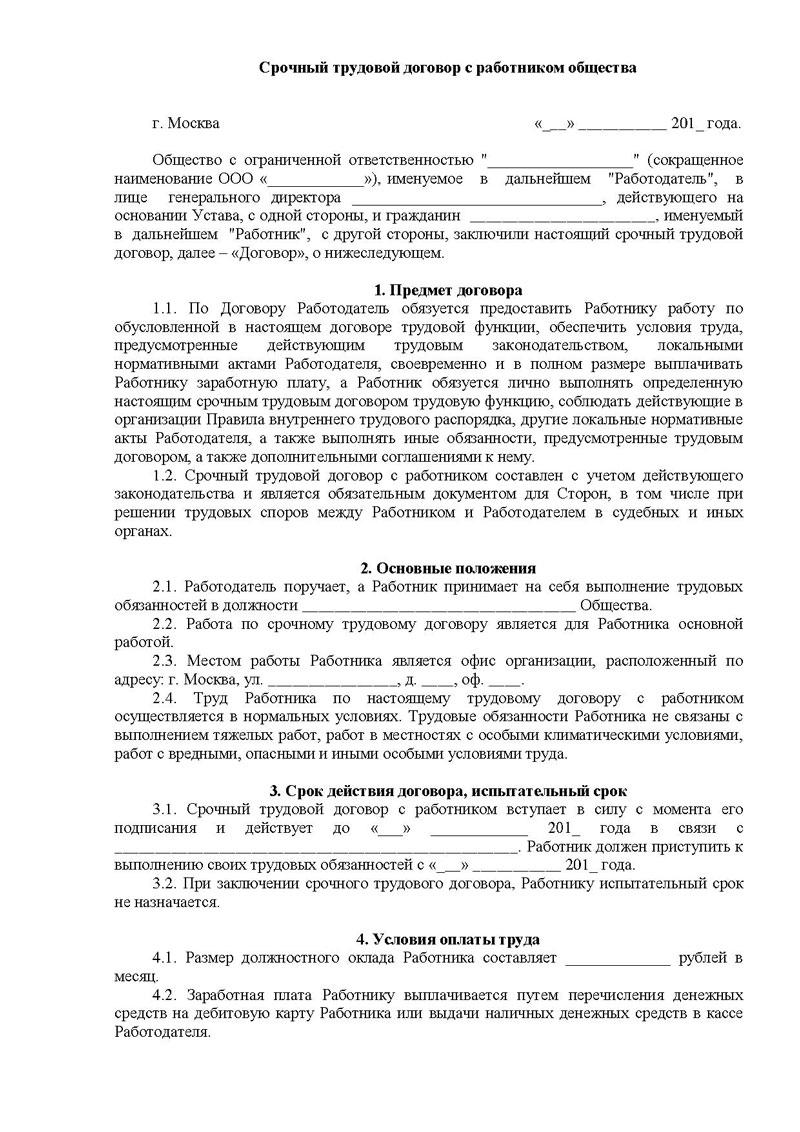 Короткий трудовой договор образец купить документы для получения кредита в нижнем новгороде