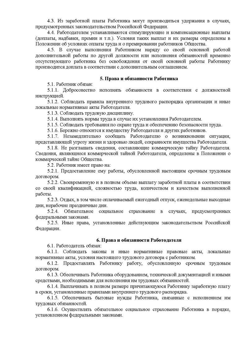Отпуск срочный трудовой договор брокер втб 24 ипотека орск