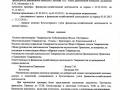 Отчет проверки ревизионной комиссии ТСЖ 1