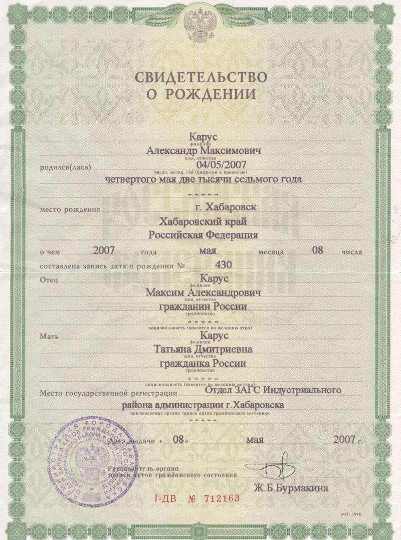 Госпошлина за регистрацию брака в 2018 как оплатить