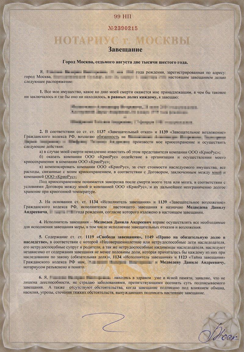бланк договора дарения дома и земельного участка 2014г