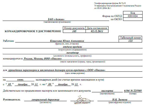 Заявление на Выдачу Заработной платы Заранее образец