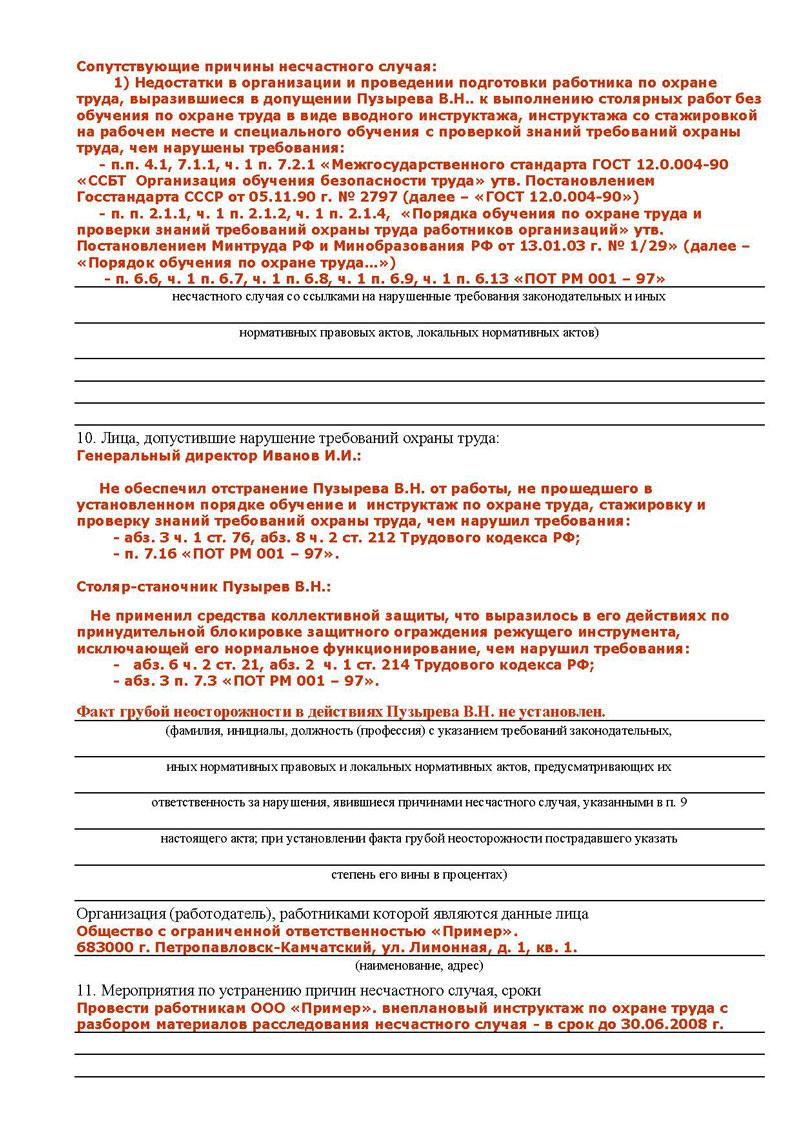 бланк акта об оказании услуг по договору гпх