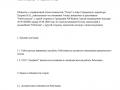 Трудовой договор без испытательного срока 1