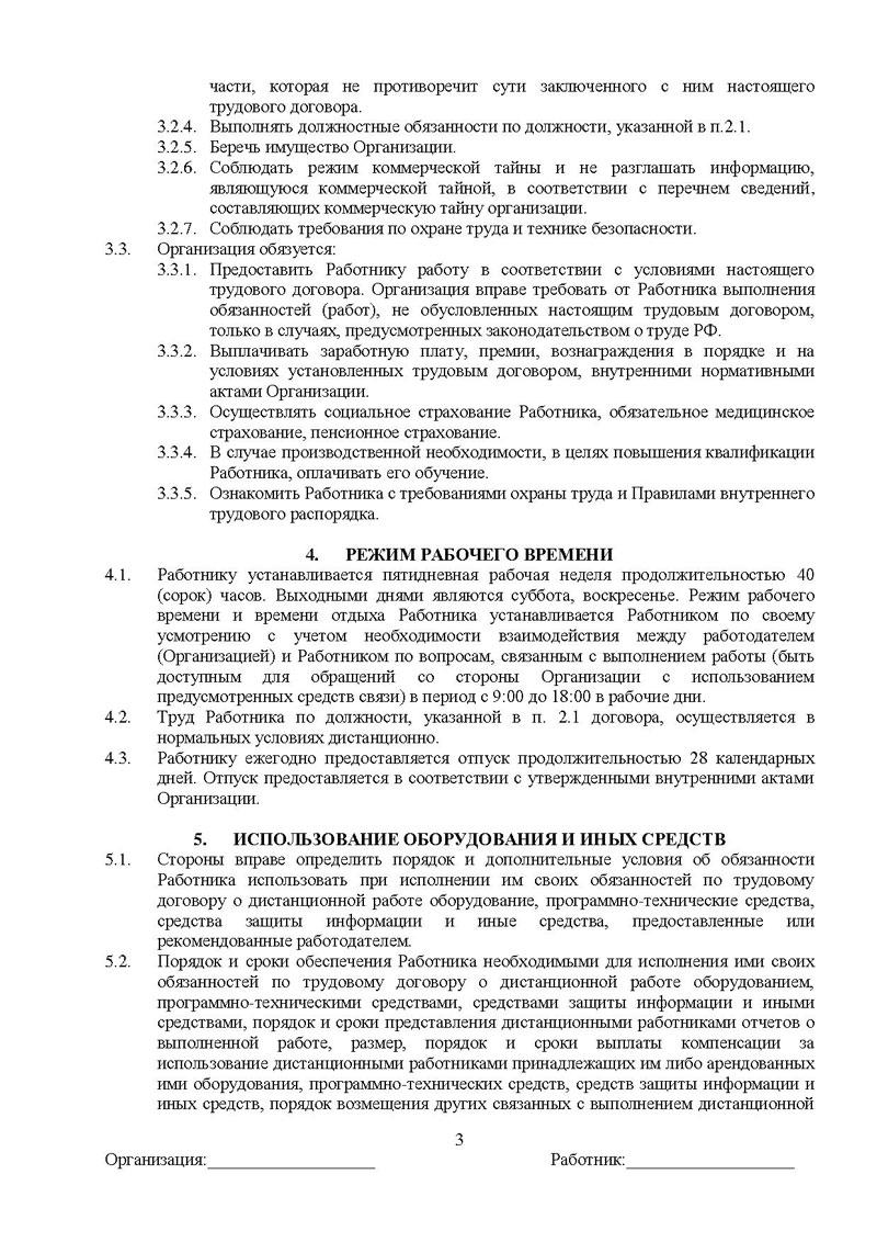 Трудовой договор на дистанционную работу запись об увольнении генерального директора в трудовой книжке образец