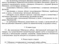 Трудовой договор по внутреннему совместительству 2