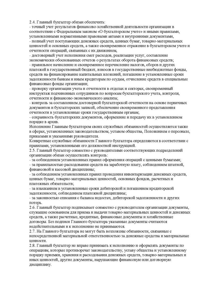 приказ о наделении правом электронной подписи образец
