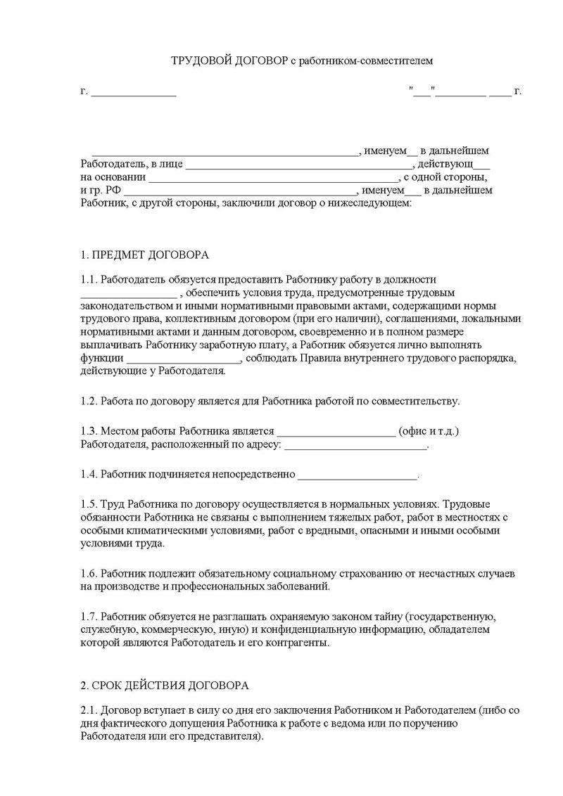 Трудовой договор по совместительству водителем образец 2017 несколько сот