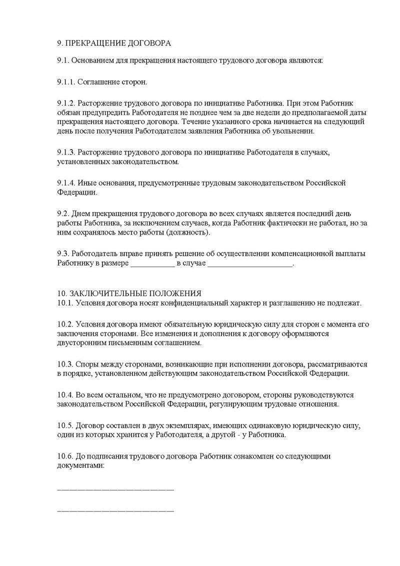 форма выписки из трудового договора российском