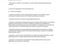 Трудовой договор по совместительству 5