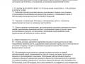 Трудовой договор по совместительству 7
