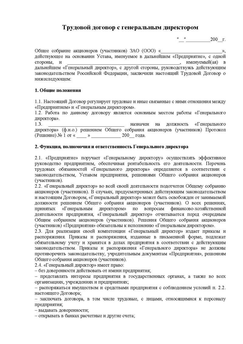 Должностная инструкция начальника медицинской части