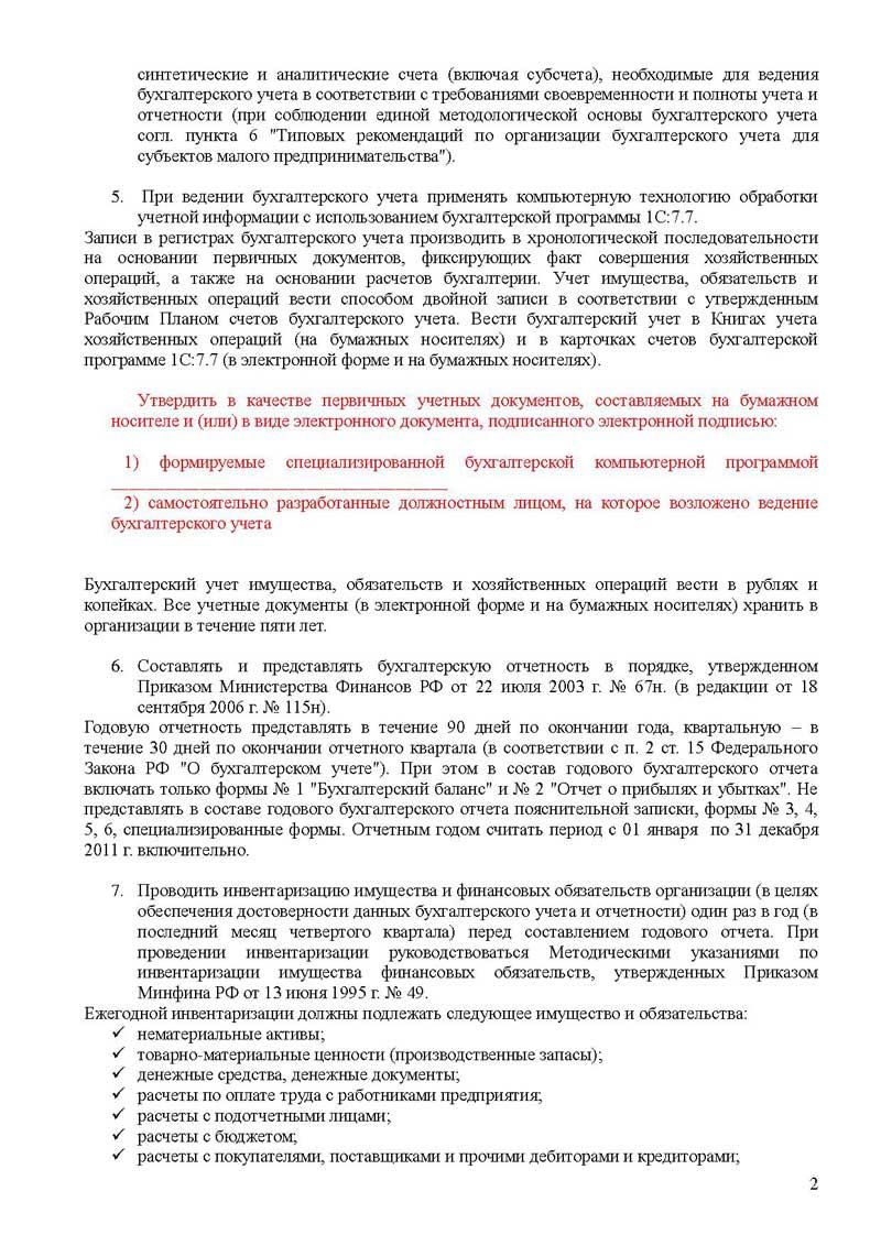 передача отчетности бланки заявлений